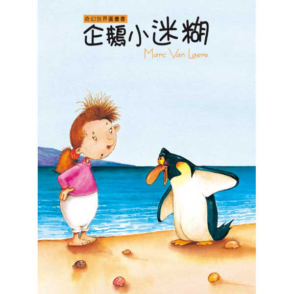 哭泣的企鹅卡通图片