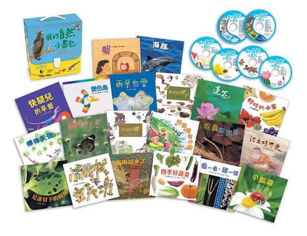 信谊《我的自然小书包》 (20本平装图画书 4片cd 2片dvd)